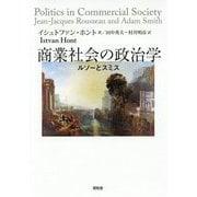 商業社会の政治学―ルソーとスミス [単行本]