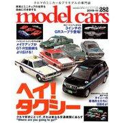 model cars (モデルカーズ) 2019年 11月号 [雑誌]
