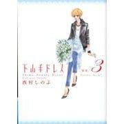 下山手ドレス別室 3(Feelコミックス) [コミック]