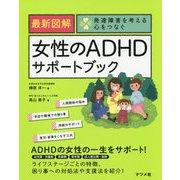最新図解 女性のADHDサポートブック(発達障害を考える心をつなぐ) [単行本]