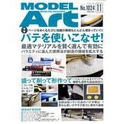 MODEL Art (モデル アート) 2019年 11月号 [雑誌]