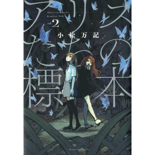 アリスたちの標本 2(芳文社コミックス) [コミック]