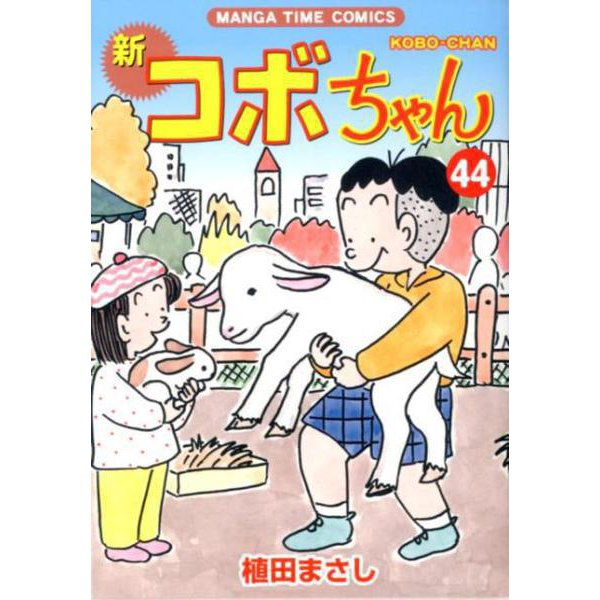 新コボちゃん 44(まんがタイムコミックス) [コミック]