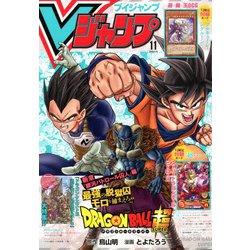 V (ブイ) ジャンプ 2019年 11月号 [雑誌]