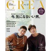 CREA (クレア) 2019年 11月号 [雑誌]