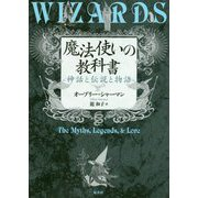 魔法使いの教科書―神話と伝説と物語 [単行本]