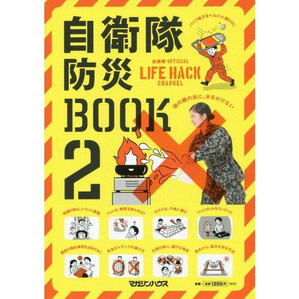 自衛隊防災BOOK〈2〉 [単行本]