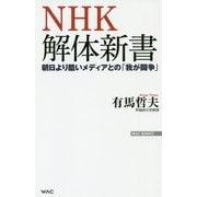 NHK解体新書―朝日より酷いメディアとの「我が闘争」(WAC BUNKO) [新書]