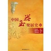中国玉器発展史〈上巻〉 [単行本]