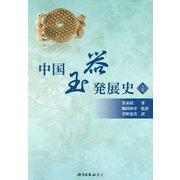 中国玉器発展史〈下巻〉 [単行本]