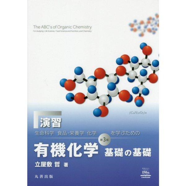 演習 生命科学、食品・栄養学、化学を学ぶための有機化学 基礎の基礎 第3版 [単行本]