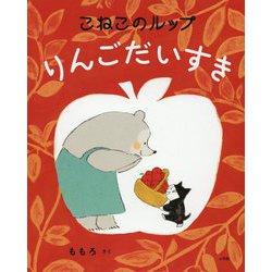 こねこのルップ りんごだいすき [絵本]