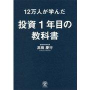 12万人が学んだ投資1年目の教科書 [単行本]