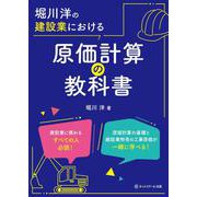 堀川洋の建設業における原価計算の教科書 [単行本]