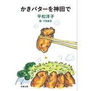 かきバターを神田で(文春文庫) [文庫]