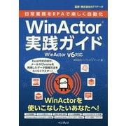 日常業務をRPAで楽しく自動化 WinActor実践ガイド WinActor v6対応 [単行本]