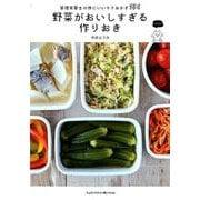 野菜がおいしすぎる作りおき 管理栄養士の体にいいラクおかず184 [単行本]