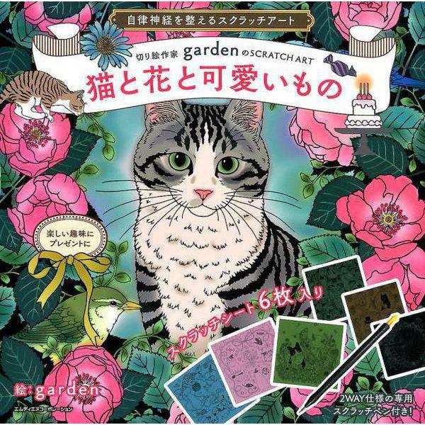 自律神経を整えるスクラッチアート 切り絵作家gardenのSCRATCH ART猫と花と可愛いもの〈スクラッチアートブック〉 [ムックその他]