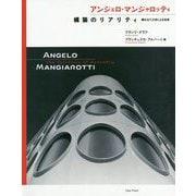アンジェロ・マンジャロッティ 構築のリアリティ―組み立て工法による生成 [単行本]