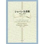 ショパン全書簡 1831~1835年―パリ時代〈上〉 [単行本]