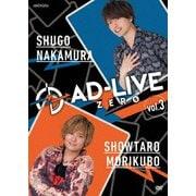 「AD-LIVE ZERO」第3巻(仲村宗悟×森久保祥太郎)