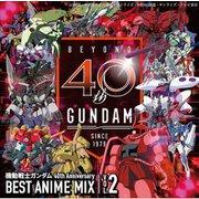 機動戦士ガンダム 40th Anniversary BEST ANIME MIX VOL.2