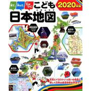 見て、学んで、力がつく!こども日本地図 2020年版-写真とイラストいっぱいの地図で、楽しく日本の都道府県を学ぼう! [単行本]