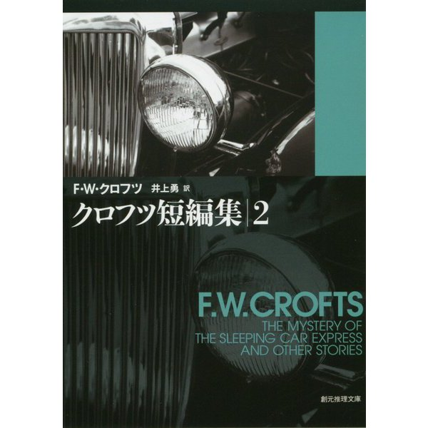 クロフツ短編集〈2〉 25版 (創元推理文庫) [文庫]