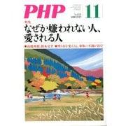 PHP 2019年 11月号 [雑誌]