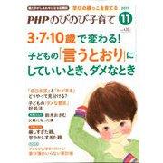 PHPのびのび子育て 2019年 11月号 [雑誌]