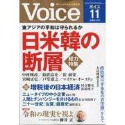 Voice (ボイス) 2019年 11月号 [雑誌]