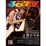 JAZZ JAPAN 2019年 11月号 [雑誌]