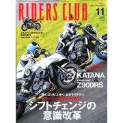 RIDERS CLUB (ライダース クラブ) 2019年 11月号 [雑誌]