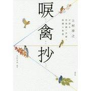 唳禽抄-上村淳之が語る花鳥画・京都・松園と松篁 [単行本]