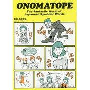 ONOMATOPE Let's enjoy the symbolic-words in Japanese [単行本]