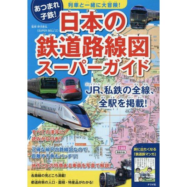 列車といっしょに大冒険! 日本の鉄道路線図スーパーガイド [事典辞典]