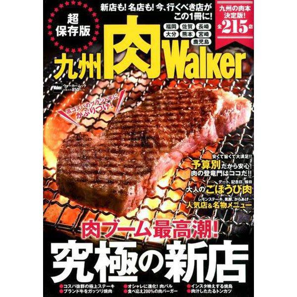 九州肉Walker ウォーカームック(ウォーカームック) [ムックその他]