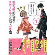 ポンコツ風紀委員とスカート丈が不適切なJKの話(1)(シリウスKC) [コミック]