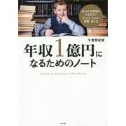 年収一億円になるためのノート [単行本]