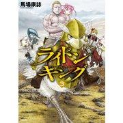ライドンキング 3(シリウスコミックス) [コミック]