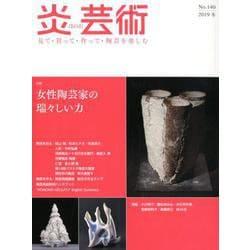 炎芸術 No.140 [単行本]
