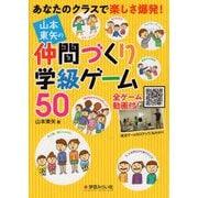 山本東矢の仲間づくり学級ゲーム50 [単行本]