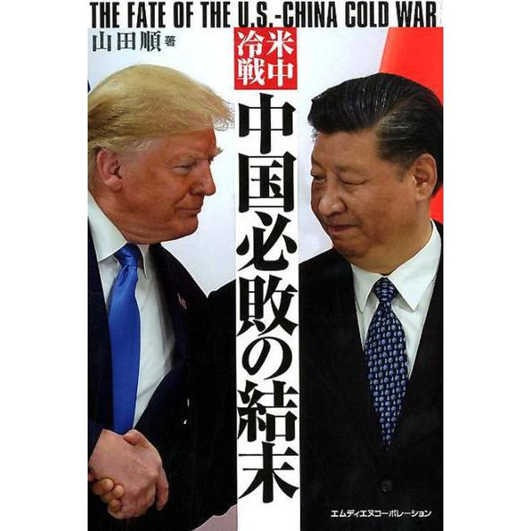 米中冷戦 中国必敗の結末 THE FATE OF THE U.S.-CHINA COLD WAR [単行本]