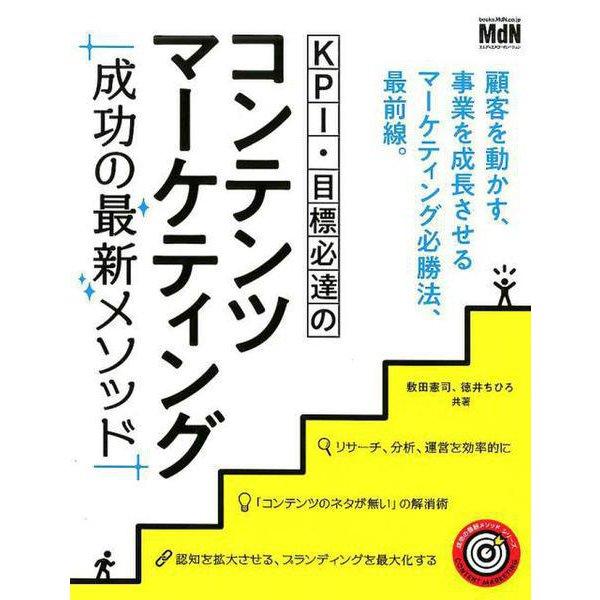 KPI・目標必達のコンテンツマーケティング 成功の最新メソッド [単行本]