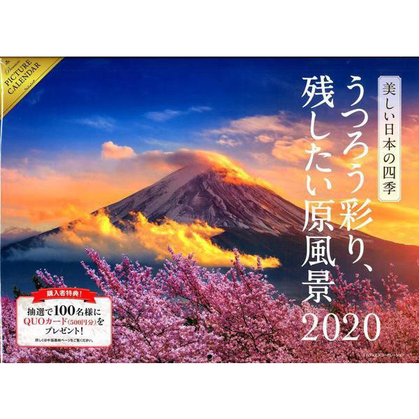 美しい日本の四季 ~うつろう彩り、残したい原風景~カレンダー [単行本]
