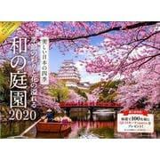美しい日本の四季 ~季節の彩りと花の溢れる和の庭園~カレンダ [単行本]