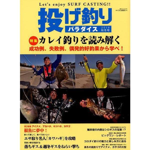 投げ釣りパラダイス 2019秋冬号 [ムックその他]