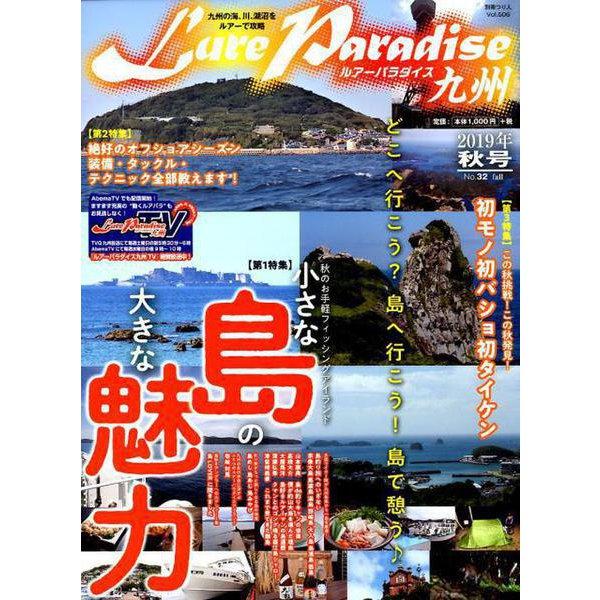 Lure Paradise九州 NO.32(2019年秋号) [ムックその他]