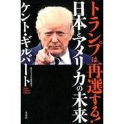 トランプは再選する!日本とアメリカの未来 [単行本]