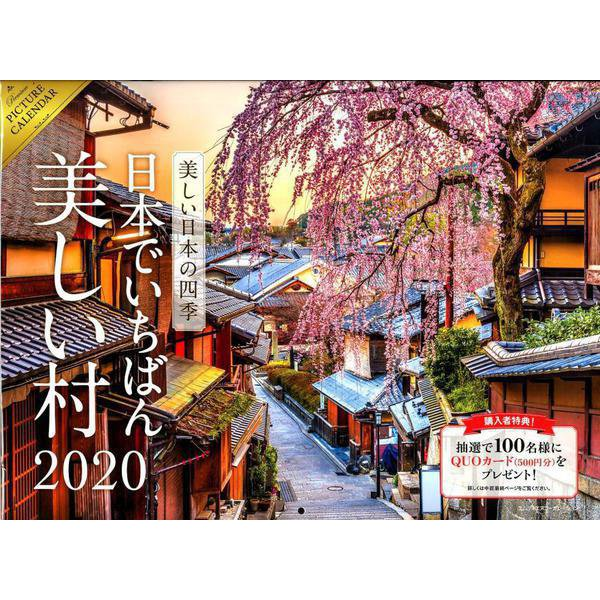 美しい日本の四季 ~日本でいちばん美しい村~カレンダー 20 [単行本]